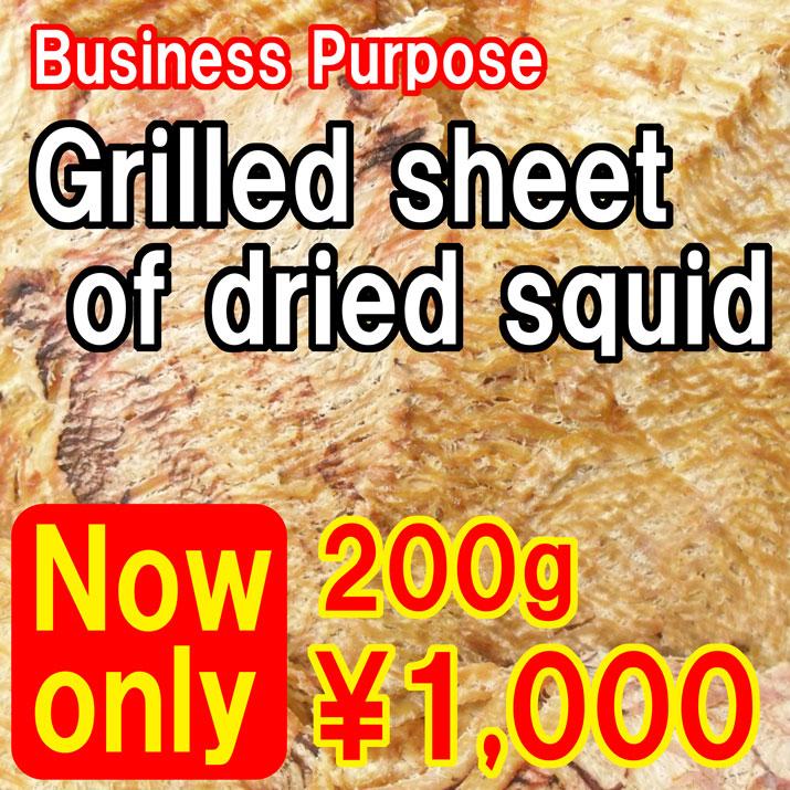 【業務用】焼のしいか200gで1000円/珍味/おつまみ