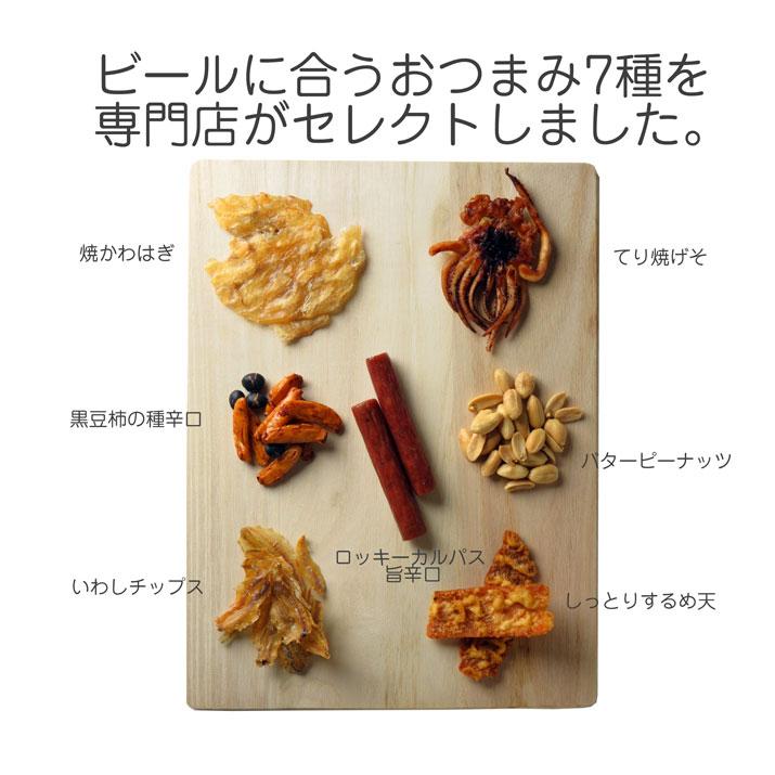 3個選べるオリジナル珍味はこちら!
