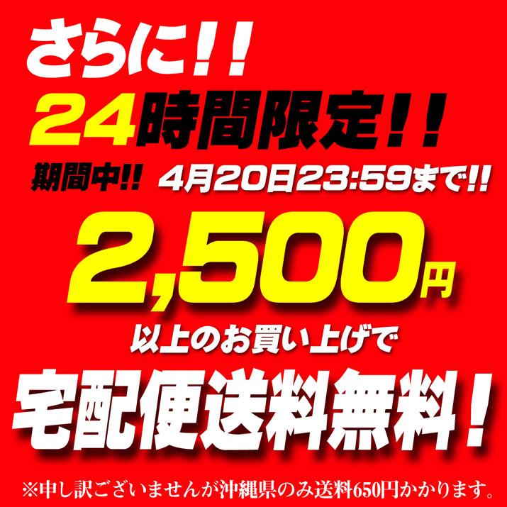 2,500円以上送料無料