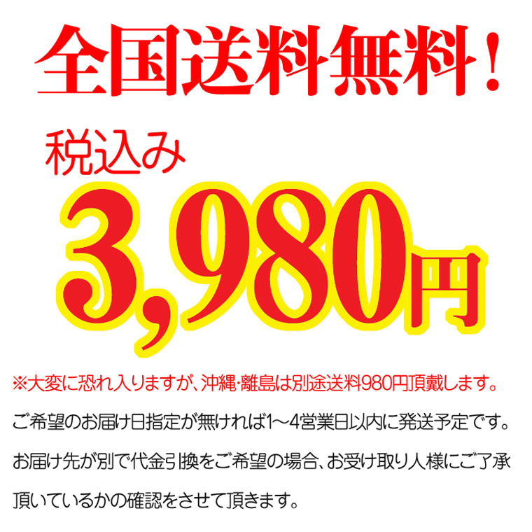 プライス3980円