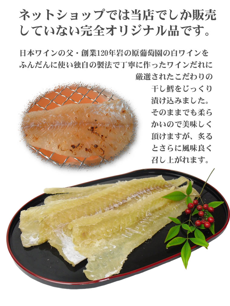 【岩の原ワイン使用】ワイン漬鱈/オリジナルソフト珍味/たら/おつまみ/メール便送料無料
