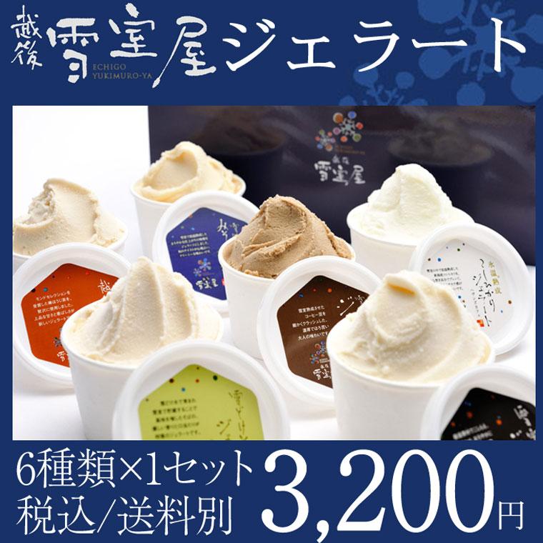 【数量限定】越後・雪室屋ジェラート6種アソートギフト雪室コーヒーアイスこしひかりアイス味噌アイス蕎麦アイス棒茶アイス醤油アイスの6種類をセットに!