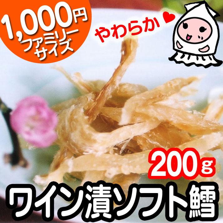 【業務用】ワイン漬ソフトたら200gで1000円!/オリジナルソフト珍味/おつまみ/たら