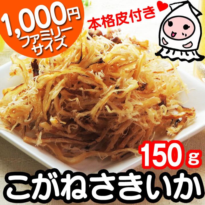 【業務用】こがねさきいか150gで1000円