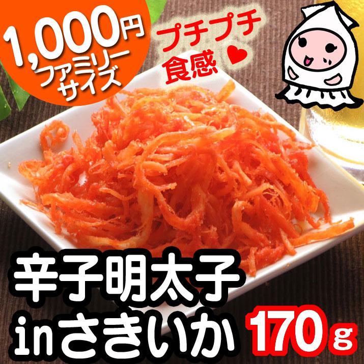 【業務用】辛子明太子inさきいか170gで1000円!/おつまみ/珍味