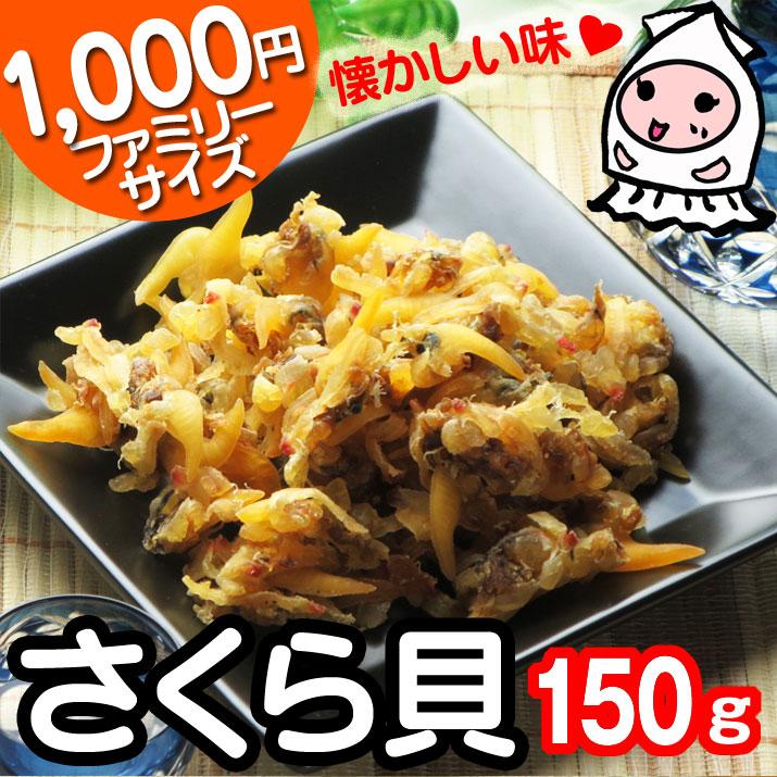 【業務用】さくら貝150gで1000円!/おつまみ/珍味