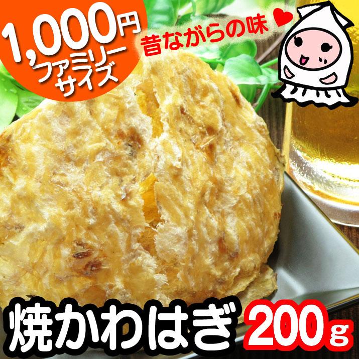 【業務用】焼きかわはぎ250gで1000円!卸値価格!おつまみ/カワハギ/珍味