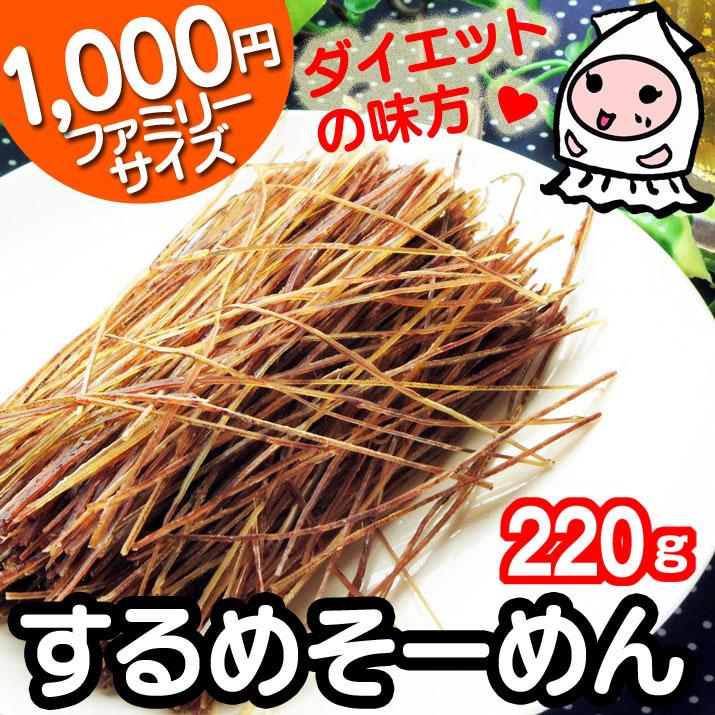 【業務用】するめそーめん220gで1000円!/おつまみ/珍味