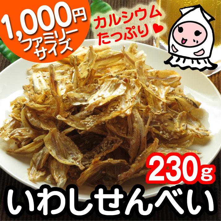 【業務用】いわしせんべい230gで1000円!/小魚/おつまみ/珍味