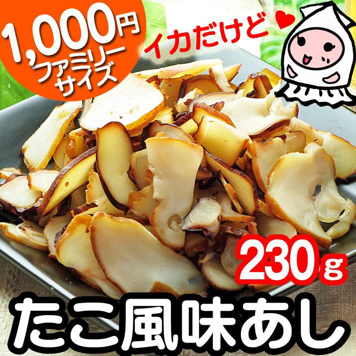【業務用】たこ風味あし280gで1000円/いか/おつまみ/珍味