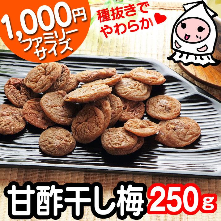 【業務用】甘酢干し梅250gで1000円/梅干し/おつまみ/珍味