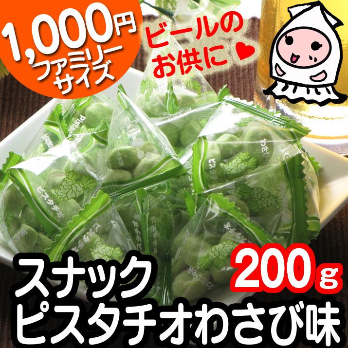 【業務用】スナックピスタチオわさび味200gで1000円!<br>ナッツ/くんせいナッツ/おつまみ/珍味