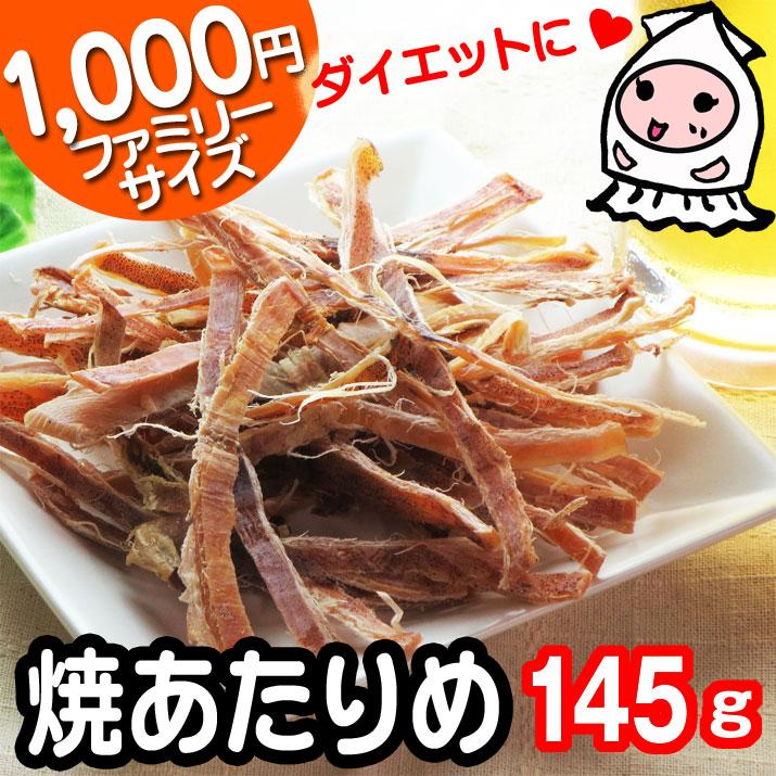 【業務用】焼あたりめ145g1000円