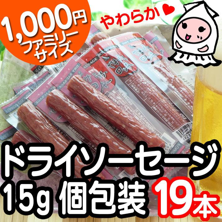 【大袋ファミリーサイズ】ドライソーセージ1000円