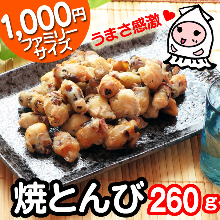 【業務用】焼とんび 260g で1000円!卸値価格!おつまみ イカくちばし 烏賊觜 トンビ 珍味