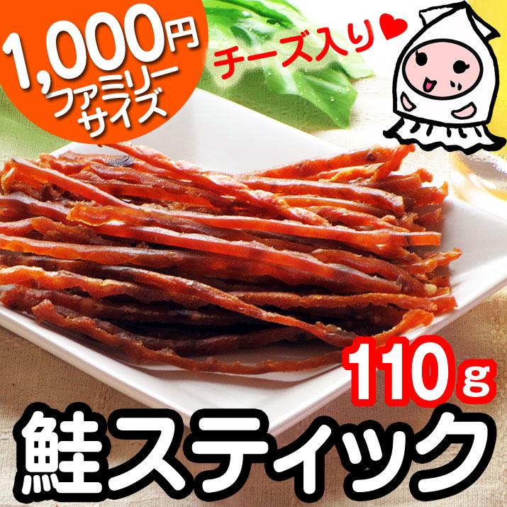 【業務用】皮付き鮭スライス180gで1000円!卸値価格!おつまみ/鮭とば/珍味