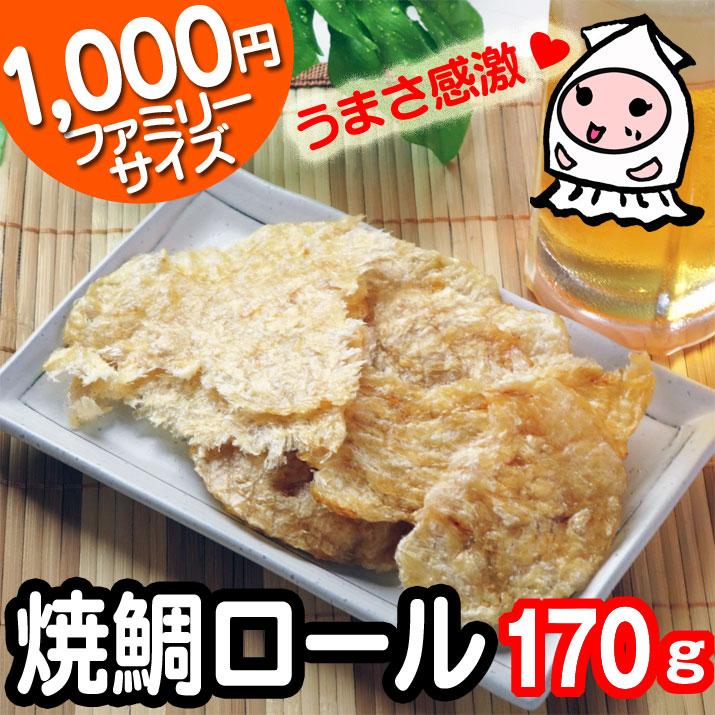 【業務用】焼鯛ロール1000円!卸値価格!おつまみ 珍味