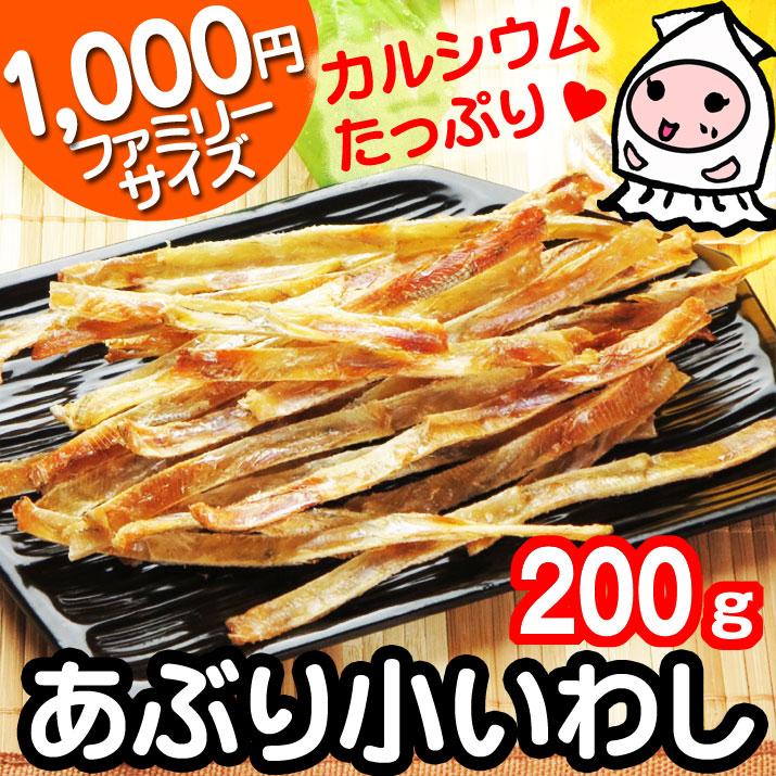 【業務用】あぶり小いわしスティック200gで1000円!/小魚/おつまみ/珍味