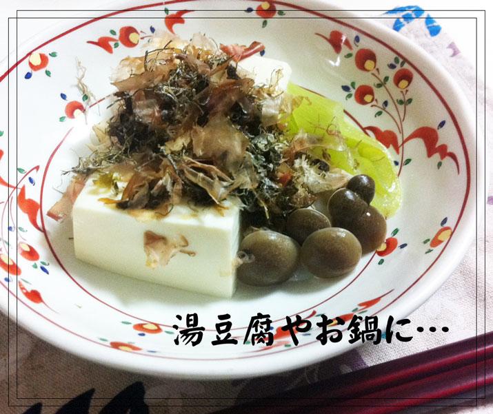 湯豆腐やお鍋に