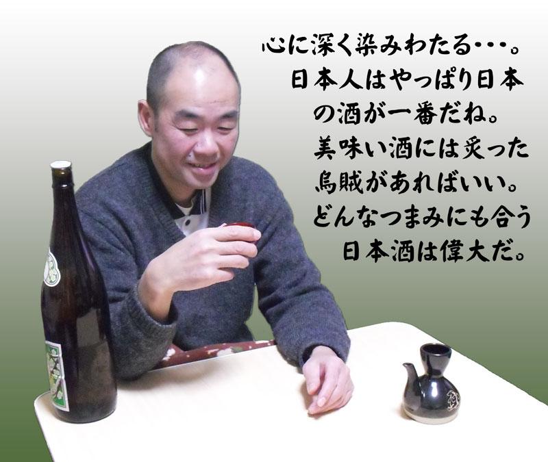 日本酒におすすめ