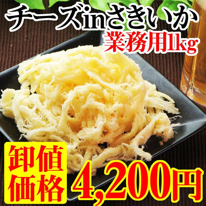 【 業務用1kgサイズ 】チーズinさきいか 1000g