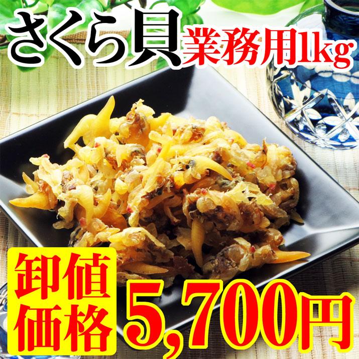 【業務用】さくら貝1キロ!