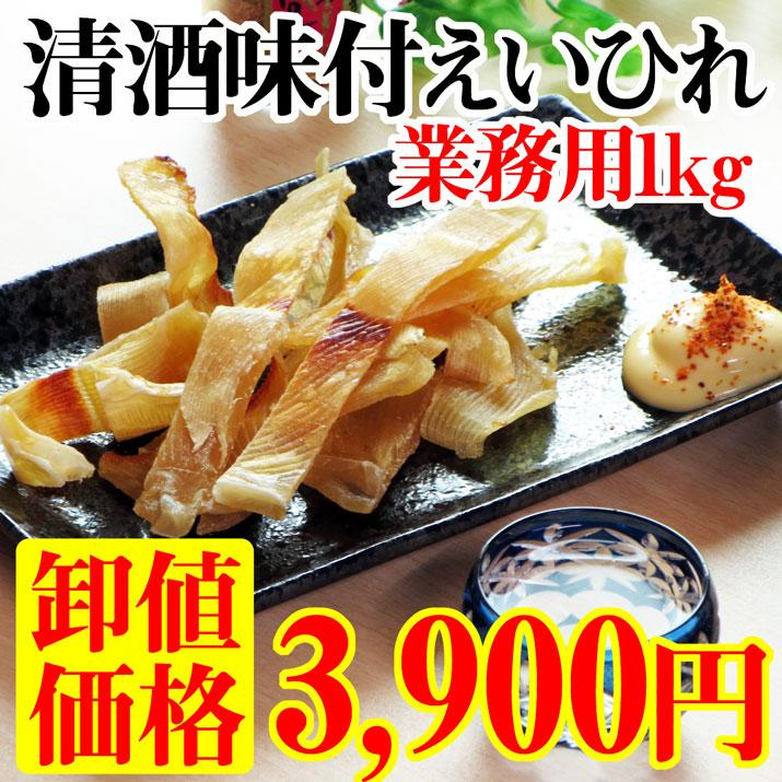 【業務用1kgサイズ】 清酒味付えいひれ1kgで3,900円!
