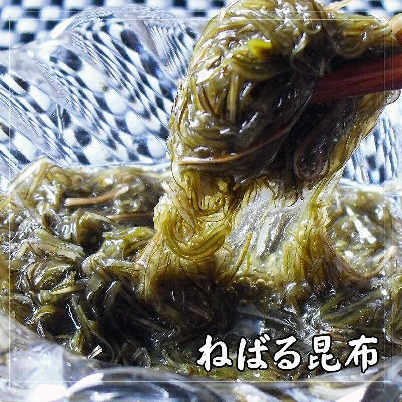 【ゆうパケ送料無料】健康志向 ねばる納豆昆布 フコイダン 海藻 若布