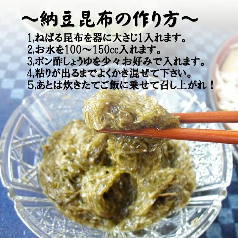 ねばる納豆昆布作り方