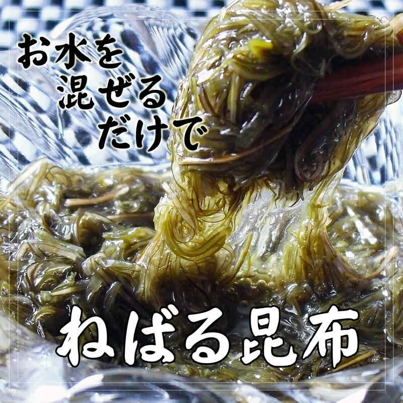 【メール便送料無料】健康志向★ねばる健康志向★ねばる昆布 納豆昆布 フコイダン 海藻 若布 こんぶ