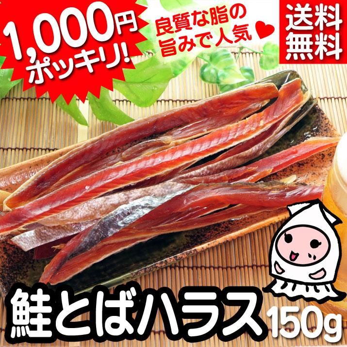 鮭とばハラス150gで1000円!