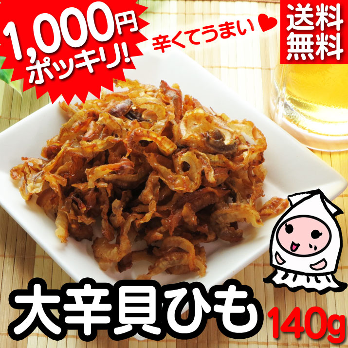 【ゆうパケ送料無料】大辛帆立貝ひも140gで1000円ぽっきり!