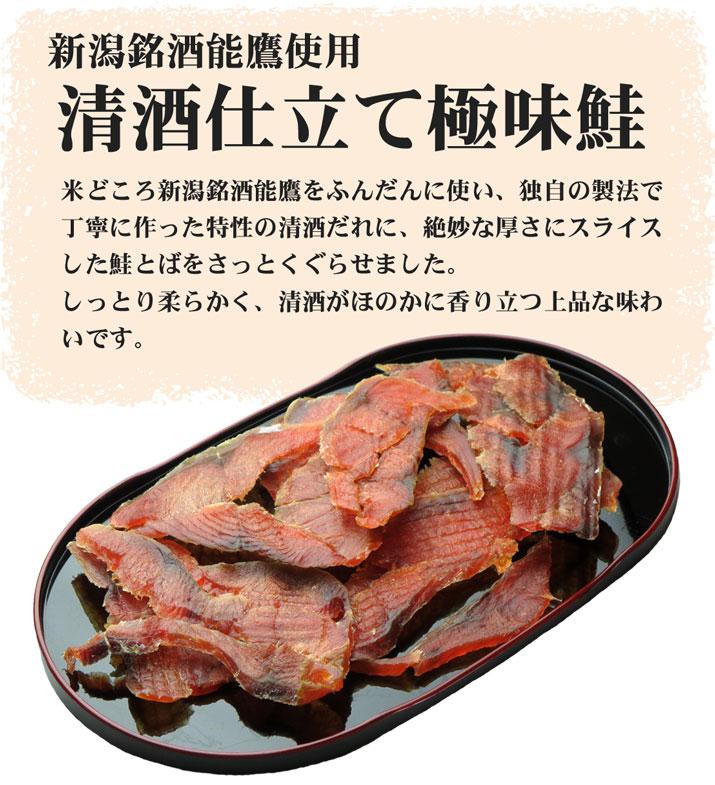 【新潟銘酒能鷹使用】清酒仕立て極味鮭/オリジナルソフト珍味/お土産・ご贈答に
