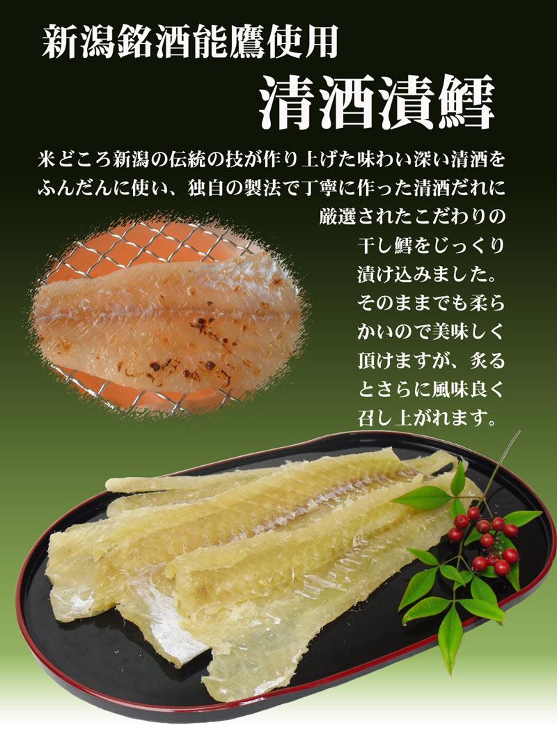 【新潟銘酒能鷹使用】清酒漬鱈/オリジナルソフト珍味/お土産・ご贈答に