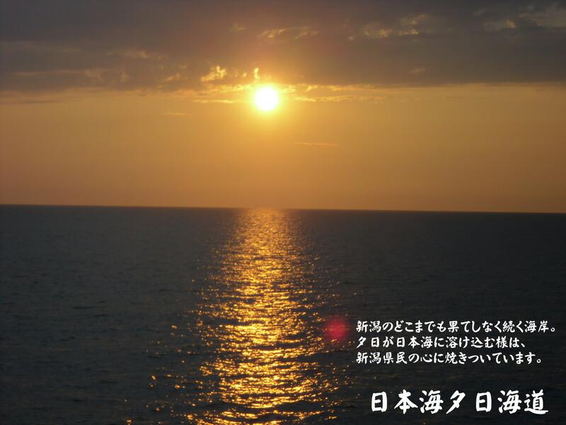 日本海夕日海道