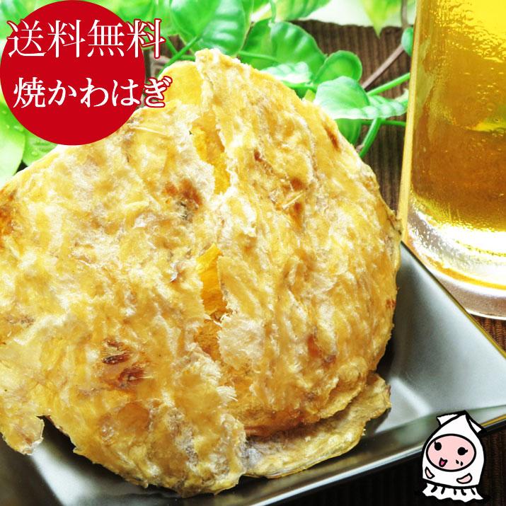【ゆうパケ送料無料】焼かわはぎ130gで1000円ぽっきり!