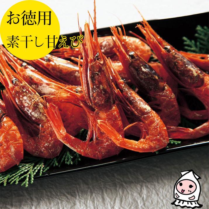 新潟県糸魚川産】天然素干し南蛮えび70g/甘エビ/あまえび