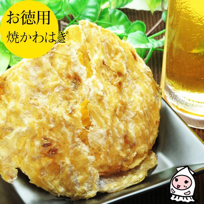【業務用】焼きかわはぎ220gで1000円!卸値価格!おつまみ/カワハギ/珍味