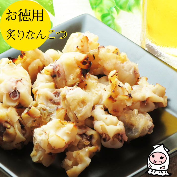 【業務用】炙りなんこつ270gで1000円/いか/軟骨/おつまみ/珍味