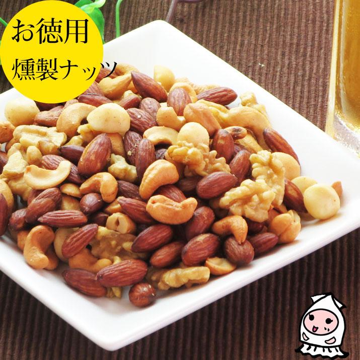 【業務用】燻製ナッツ200gで1000円!アーモンド/カシュ—ナッツ/くるみ/おつまみ/珍味