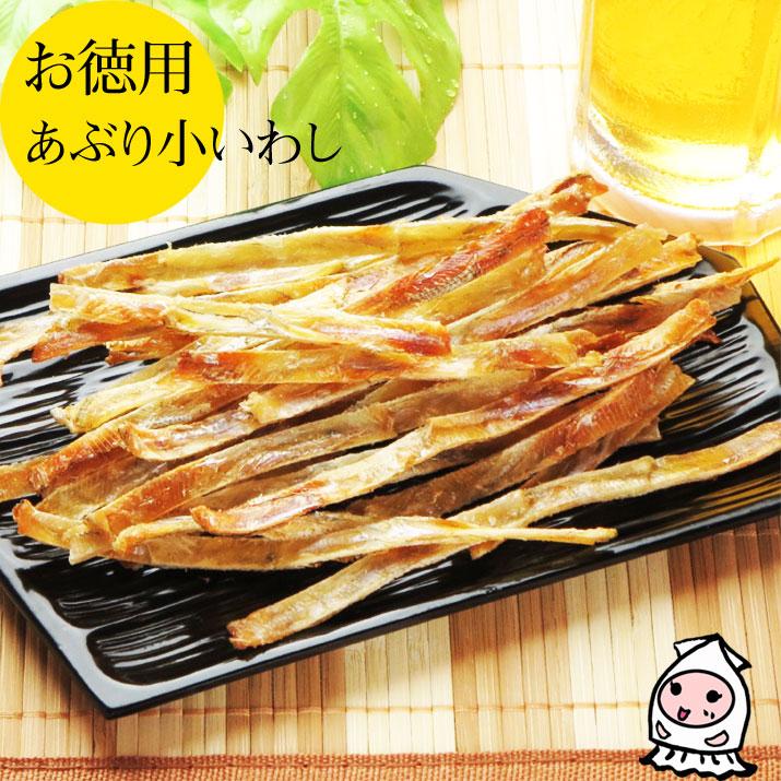 【業務用】あぶり小いわしスティック240gで1200円!/小魚/おつまみ/珍味