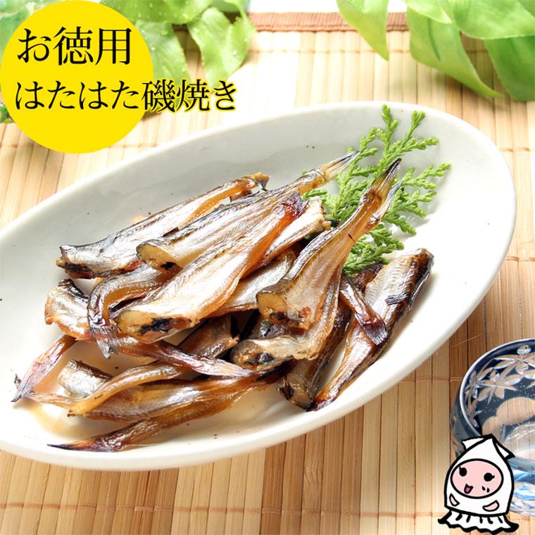 【業務用】はたはた磯焼き125g1000円/豆アジ/おつまみ/珍味