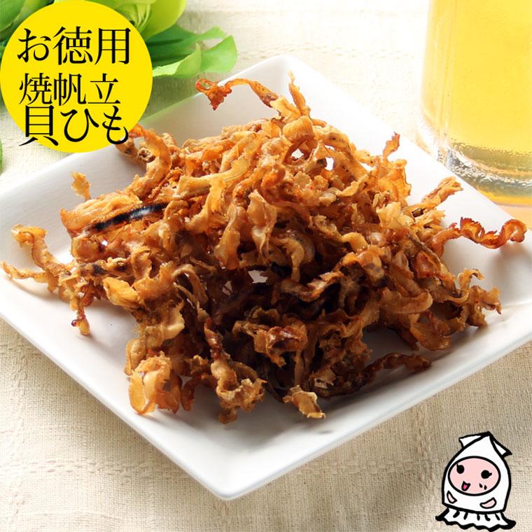 【業務用】焼帆立貝ひも270gで1200円!/ホタテ/おつまみ/珍味