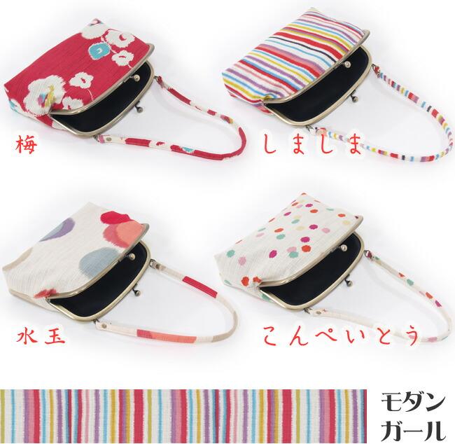 Modern girl pouch bag