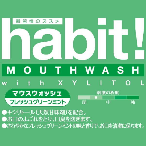 make a new habit! メイク ア ニュー ハビット【マウスウォッシュ】