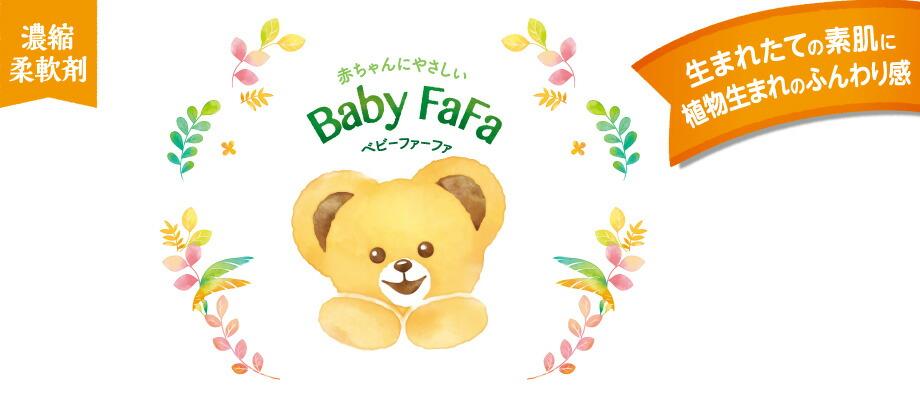 赤ちゃんの汗をすっと吸収する濃縮柔軟剤