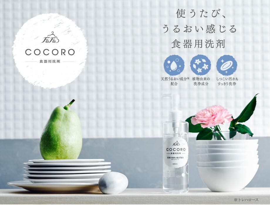 ファーファ ココロ食器用洗剤