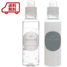 【送料無料】ココロ洗たく用洗剤と柔軟剤