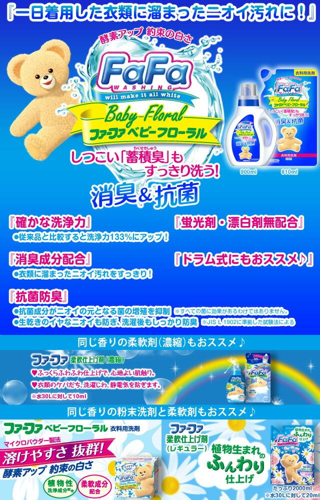 ベビーフローラル液体洗剤