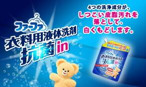 液体洗剤抗菌IN